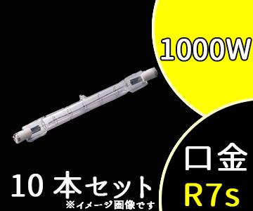 【ウシオライティング】(10個セット)JP100V1000WBF ハロゲンランプ標準タイプ 両口金タイプ フロストTV・写真スタジオ・舞台照明用【返品種別B】