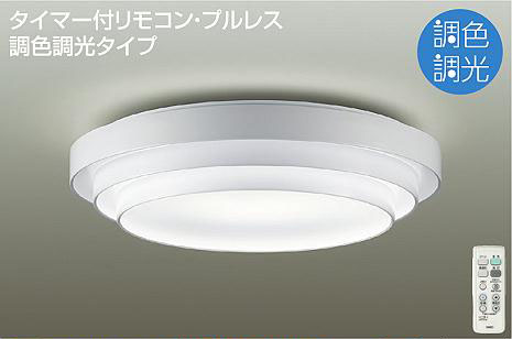 【大光】DCL-40289 [ DCL-40289 ]シーリングライト ~6畳 調色 調光リモコン付 LED交換不可 DAIKO【返品種別B】
