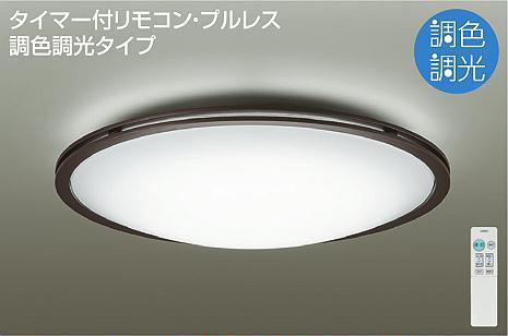 【大光】DCL-40569 [ DCL40569 ]シーリングライト ~8畳 調色 調光リモコン付 LED交換不可 DAIKO【返品種別B】