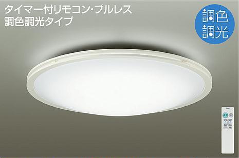 【大光】DCL-40562 [ DCL40562 ]シーリングライト ~6畳 調色 調光リモコン付 LED交換不可 DAIKO【返品種別B】