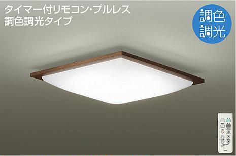 【大光】DCL-39727 [ DCL-39727 ]シーリングライト ~8畳 調色 調光リモコン付 LED交換不可 DAIKO【返品種別B】