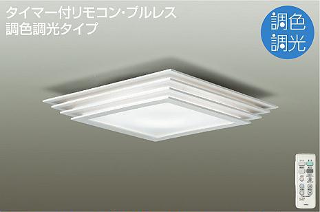 【大光】DCL-40560 [ DCL-40560 ]シーリングライト ~10畳 調色 DCL-40560 調色 [ 調光リモコン付 LED交換不可 DAIKO【返品種別B】, カシマグン:d03a8ce1 --- officewill.xsrv.jp