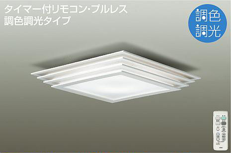 【大光】DCL-40558 [ DCL40558 ]シーリングライト ~6畳 調色 調光リモコン付 LED交換不可 DAIKO【返品種別B】