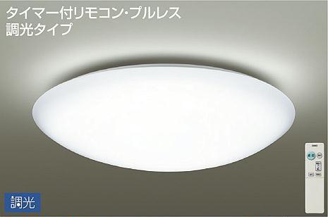 【大光】DCL-40506 W [ DCL40506W ]シーリングライト ~10畳 昼白色調光 リモコン付LED交換不可 DAIKO【返品種別B】