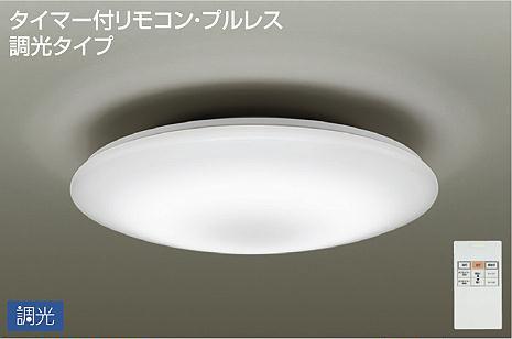 【大光】DCL-38460 W [ DCL38460W ]シーリングライト ~8畳 昼白色調光 リモコン付LED交換不可 DAIKO【返品種別B】