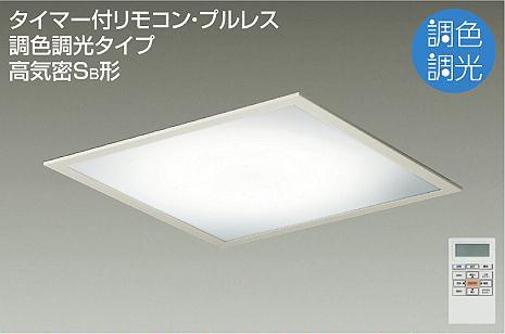 【大光】DBL-4640 FW [ DBL4640FW ]シーリングライト ~8畳 調色 調光リモコン付 S形埋込灯 φ500LED交換不可 DAIKO【返品種別B】