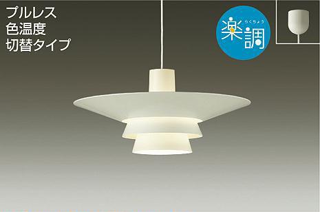 【大光】DPN-39817 [ DPN39817 ]ペンダントライト 切替調光 昼白色・電球色 LED交換不可 DAIKO DAIKO【返品種別B】