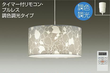 【大光】DPN-40218 [ DPN40218 ]ペンダントライト ~6畳 調光 調色 リモコン付 LED交換不可 DAIKO【返品種別B】