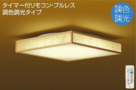 【大光】DCL-39399 [ DCL39399 ]シーリングライト 和風 ~10畳昼光色~電球色 調光 調色リモコン付 LED交換不可 DAIKO【返品種別B】