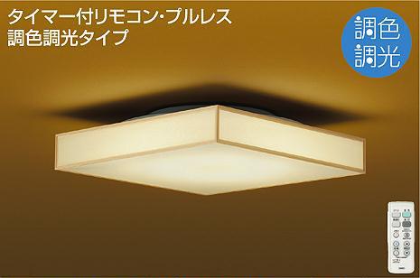【大光】DCL-39732 [ DCL39732 ]シーリングライト 和風 ~8畳昼光色~電球色 調光 調色リモコン付 LED交換不可 DAIKO【返品種別B】