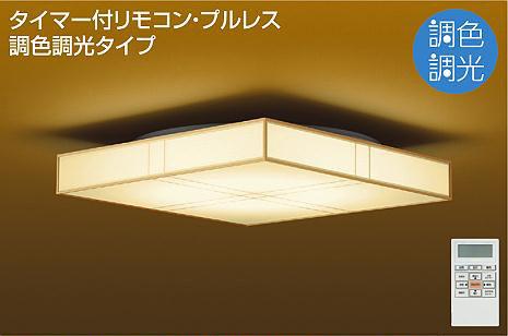 【大光】DCL-38560 [ DCL38560 ]シーリングライト 和風 ~14畳昼光色~電球色 調光 調色リモコン付 LED交換不可 DAIKO【返品種別B】