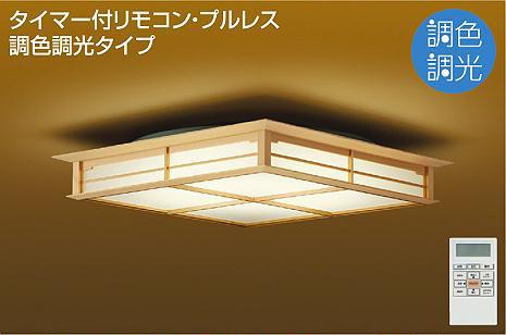 【大光】DCL-38555 [ DCL38555 ]シーリングライト 和風 ~10畳昼光色~電球色 調光 調色リモコン付 LED交換不可 DAIKO【返品種別B】