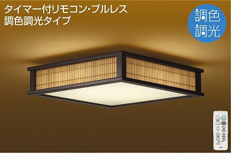 【大光】DCL-39875 [ DCL39875 ]シーリングライト 和風 ~8畳昼光色~電球色 調光 調色リモコン付 LED交換不可 DAIKO【返品種別B】