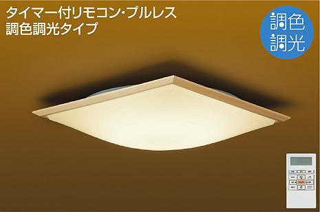 【大光】DCL-39384 [ DCL39384 ]シーリングライト 和風 ~14畳昼光色~電球色 調光 調色リモコン付 LED交換不可 DAIKO【返品種別B】
