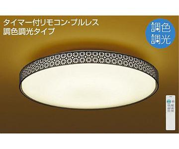 【大光】DCL-40919 [ DCL40919 ]シーリングライト 和風 ~6畳昼光色~電球色 調光 調色リモコン付 LED交換不可 DAIKO【返品種別B】