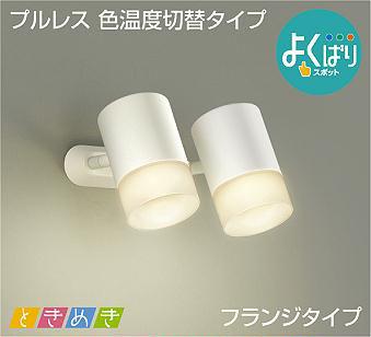 【大光】DSL-5304 FW [ DSL5304FW ]LEDスポットライト フランジタイプ調光可能 色温度切替タイプ 電球色 温白色昼白色 天井付 壁付兼用 LED内蔵【返品種別B】