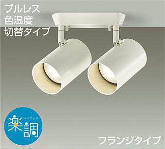 【大光】DSL-4721 FW [ LED内蔵 DSL4721FW [ ]LEDスポットライト フランジタイプ調光可能 電球色 色温度切替タイプ 電球色 昼白色天井付 壁付兼用 LED内蔵 LED交換不可【返品種別B】, DINER:17a71f8c --- officewill.xsrv.jp