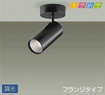 【大光】DSL-5240 AB [ DSL5240AB ]LEDスポットライト フランジタイプ調光可能 温白色 天井付 壁付兼用 LED内蔵LED交換不可 DAIKO【返品種別B】