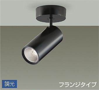 【大光】DSL-4902 YB [ DSL4902YB ]LEDスポットライト フランジタイプ調光可能 電球色 天井付 壁付兼用 LED内蔵LED交換不可 DAIKO【返品種別B】