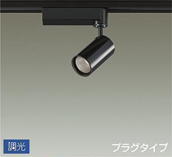 【大光】DSL-4900 YB [ DSL4900YB ]LEDスポットライト プラグタイプ 調光可能電球色 天井付専用 LED内蔵 LED交換不可DAIKO【返品種別B】
