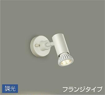 【大光】DSL-3964 YWE [ DSL3964YWE ]LEDスポットライト フランジタイプ調光可能 電球色 天井付 壁付兼用ランプ付 LED交換可能 DAIKO【返品種別B】