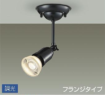 【大光】DSL-4835 YT [ DSL4835YT ]LEDスポットライト フランジタイプ調光可能 電球色 天井付 壁付兼用ランプ付 LED交換可能 DAIKO【返品種別B】
