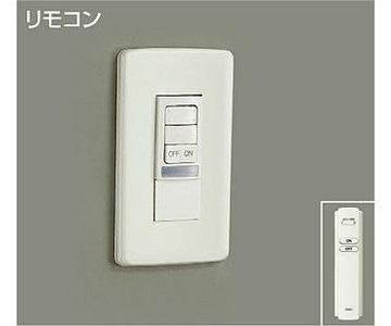 法人限定 限定モデル \11 000 税込 以上で送料無料 リモコンスイッチ DP-37270 大光 購入 DAIKO DP37270