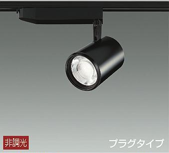法人限定 \11 000 税込 以上で送料無料 LZS-93055SBW 日本全国 送料無料 オリジナル LZS93055SBW 色:黒 配光角30° 高彩色3700K スポットライト 大光 プラグタイプ