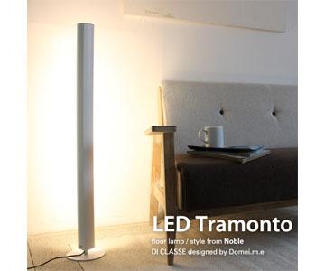 【DI CLASSE】LF4466 ホワイト シルバーLED フロアランプ Tramonto トラモント ディクラッセ【返品種別B】