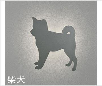 【オーデリック】OG 254 643 [OG254643]デコウォールライトS 屋外 防雨型柴犬 LED一体型 調光器不可【返品種別B】