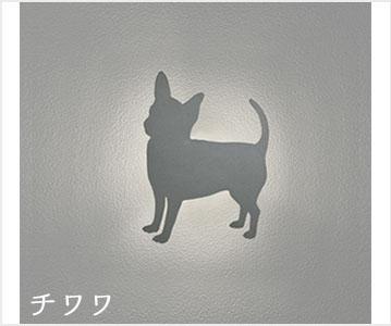 【オーデリック】OG 254 648 [OG254648]デコウォールライトS 屋外 防雨型チワワ LED一体型 調光器不可【返品種別B】