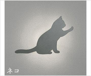 【オーデリック】OG 254 642 [OG254642]デコウォールライトS 屋外 防雨型ネコ LED一体型 調光器不可【返品種別B】