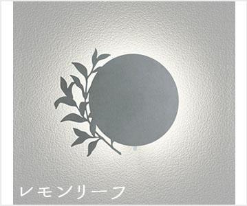 【オーデリック】OG 254 375 [OG254375]デコウォールライト 屋外 防雨型レモンリーフ LED一体型 調光器不可【返品種別B】