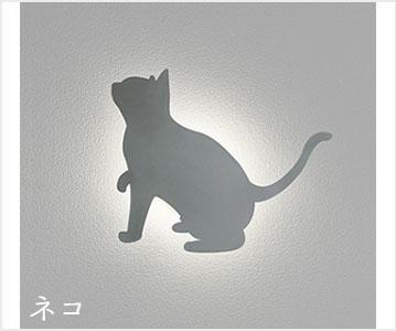 【オーデリック】OG 254 378 [OG254378]デコウォールライト 屋外 防雨型ネコ LED一体型 調光器不可【返品種別B】