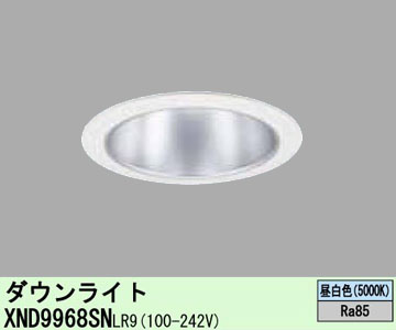 XND9968SN LR9 [ XND9968SNLR9 ]【パナソニック】LED ダウンライト φ200 昼白色ビーム角45度 広角タイプ 調光HID300形1灯器具相当【返品種別B】