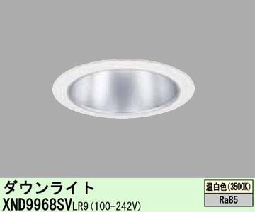 XND9968SV LR9 [ XND9968SVLR9 ]【パナソニック】LED ダウンライト φ200 温白色ビーム角45度 広角タイプ 調光HID300形1灯器具相当【返品種別B】