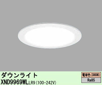 XND9969WL LR9 [ XND9969WLLR9 ]【パナソニック】LED ダウンライト φ200 電球色ビーム角70度 拡散タイプ 調光HID300形1灯器具相当【返品種別B】