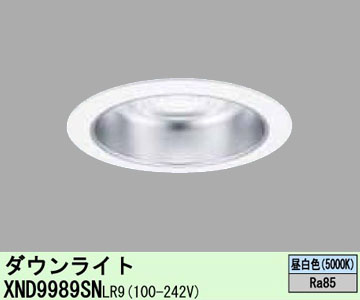 【パナソニック】XND9989SN LR9 [ XND9989SNLR9 ]LED ダウンライト φ300 昼白色ビーム角80度 拡散タイプ 調光HID300形1灯器具相当【返品種別B】