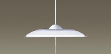 【法人限定】LGB12521LE1【パナソニック】吊下型 LED(昼光色) ペンダントプラスチックセードタイプ プルスイッチ付引掛シーリング方式【返品種別B】
