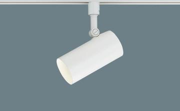 【法人限定】LGS1503LU1【パナソニック】配線ダクト取付型 LED(調色)スポットライトアルミダイカストセードタイプ拡散タイプ(マイルド配光)調光タイプ(ライコン別売)【返品種別B】