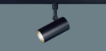 【法人限定】LGS1504LU1【パナソニック】配線ダクト取付型 LED(調色)スポットライトアルミダイカストセードタイプ拡散タイプ(マイルド配光)調光タイプ(ライコン別売)【返品種別B】