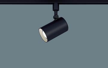 【法人限定】LGS3511VLB1【パナソニック】配線ダクト取付型 LED(温白色)スポットライト 美ルック・拡散タイプ調光タイプ(ライコン別売)【返品種別B】