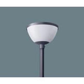 【法人限定】XY7526LE9【パナソニック】ポール取付型 LED(昼白色) モールライト乳白グローブ・半球タイプ防雨型(灯具のみ)【返品種別B】