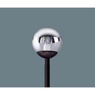 【法人限定】XY7563KLE9【パナソニック】ポール取付型 LED(電球色) モールライト球形タイプ・ガラス(透明、上部アルミ真空蒸着)グローブ防雨型(灯具のみ)【返品種別B】