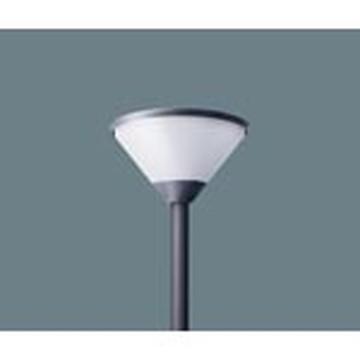 【法人限定】XY7655LE9【パナソニック】ポール取付型 LED(電球色) モールライト乳白グローブ・円錐タイプ防雨型(灯具のみ)【返品種別B】