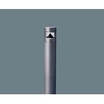 【法人限定】XY2944KLE9【パナソニック】地中埋込型 LED 昼白色 ローポールライト 全周配光防雨型/地上高400mm【返品種別B】