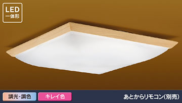 【東芝】LEDH81588N-LC [ LEDH81588NLC ]LEDシーリングライト 和風 ~8畳用キレイ色 調光 調色 あとからリモコン別売和趣 わしゅ【返品種別B】