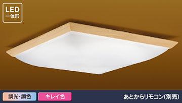 【東芝】LEDH82588N-LC [ LEDH82588NLC ]LEDシーリングライト 和風 ~12畳用キレイ色 調光 調色 あとからリモコン別売和趣 わしゅ【返品種別B】