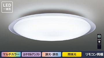【東芝】LEDH81718X-LC [ LEDH81718XLC ]LEDシーリングライト マルチカラー ~8畳用調光 調色 おやすみアシスト 間接光リモコン同梱【返品種別B】