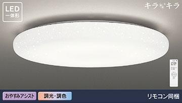 【東芝】LEDH82804-LC [ LEDH82804LC ]LEDシーリングライト ワイド調色 ~12畳用調光 調色 おやすみアシストリモコン同梱 キラキラ【返品種別B】